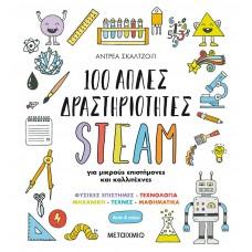 100 απλές δραστηριότητες STEAM για μικρούς επιστήμονες και καλλιτέχνες - Andrea Scalzo Yi