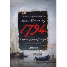 1794: Οι σκοτεινές μέρες της Στοκχόλμης - Niklas Natt och Dag