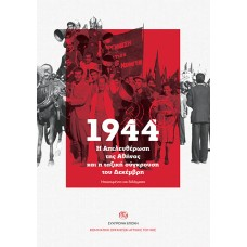 1944: η απελευθέρωση της Αθήνας και η ταξική σύγκρουση του Δεκέμβρη