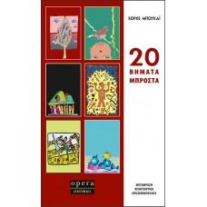 20 βήματα μπροστά - Jorge Bucay / Χόρχε Μπουκάι