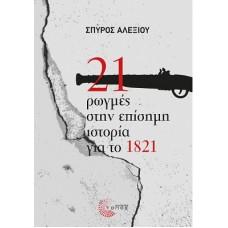 21 ρωγμές στην επίσημη ιστορία για το 1821 - Σπύρος Αλεξίου
