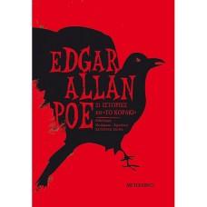 """21 ιστορίες και """"Το κοράκι"""" Edgar Allan Poe / Έντγκαρ Άλαν Πόε"""