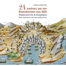 24 Eικόνες για την Επανάσταση του 1821. Μακρυγιάννης & Ζωγράφος, ένας αγωνιστής και ένας καλλιτέχνης - Μαρίζα Ντεκάστρο