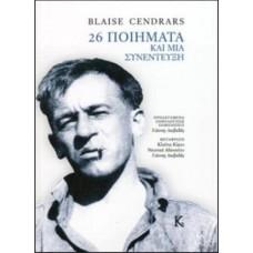 26 ποιήματα και μια συνέντευξη - Blaise Cendrars