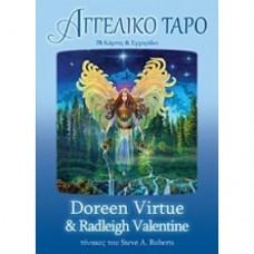Αγγελικό ταρό: 78 κάρτες και εγχειρίδιο - Doreen Virtue / Ντόριν Βίρτσου