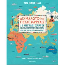 Αιχμάλωτοι της γεωγραφίας: 12 μεγάλοι χάρτες για να  ανακαλύψετε την ιστορία και τον πολιτισμό - Tim Marshall