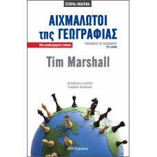 Αιχμάλωτοι της γεωγραφίας - Tim Marshall