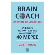 Brain Coach: Ενισχύστε τις νοητικές σας ικανότητες σε 40 μέρες - Gareth Moore / Γκάρετ Μουρ