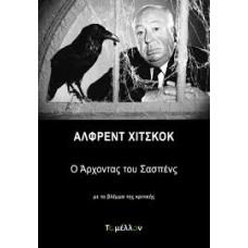 Άλφρεντ Χίτσκοκ: Ο άρχοντας του σασπένς - Neil Sinyard / Νιλ Σίνγιαρντ