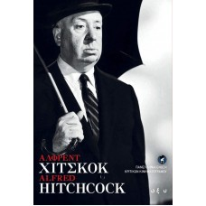 Άλφρεντ Χίτσκοκ - Συλλογικό