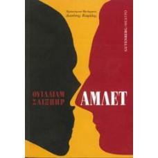 Άμλετ - William Shakespeare / Ουίλλιαμ Σαίξπηρ