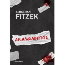 Αναλφάβητος - Sebastian Fitzek / Σεμπάστιαν Φίτζεκ