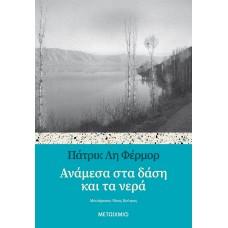 Ανάμεσα στα δάση και τα νερά - Patrick Leigh Fermor / Πάτρικ Λη Φέρμορ