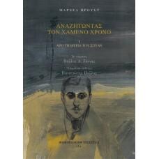 Αναζητώντας τον χαμένο χρόνο 1. I: Από τη μεριά του Σουάν - Marcel Proust / Μαρσέλ Προυστ