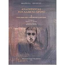 Αναζητώντας τον χαμένο χρόνο 2. II: Στον ίσκιο των ανθισμένων κοριτσιών - Marcel Proust / Μαρσέλ Προυστ,