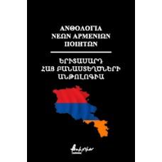 Ανθολογία Νέων Αρμένιων Ποιητών / Երիտասարդ Հայ Բանաստեղծների Անթոլոգիա