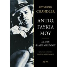 Αντίο, γλυκιά μου: Με τον Φίλιπ Μάρλοου - Raymond Chandler  / Ρέημοντ Τσάντλερ