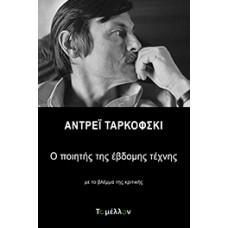 Αντρέι Ταρκόφσκι: Ο ποιητής της Έβδομης Τέχνης, με το βλέμμα της κριτικής - Συλλογικό