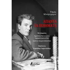 Άπαντα τα ποιήματα - Ingeborg Bachmann / Ίνγκεμποργκ Μπάχμαν