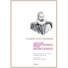 Από τον Μονταίνιο στον Μονταίνιο - Claude Lévi-Strauss / Κλωντ Λεβί-Στρως
