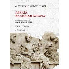 Αρχαία Ελληνική Ιστορία - Claude Orrieux, Pauline Schmitt Pantel