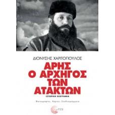 Άρης ο αρχηγός των ατάκτων: Ιστορική βιογραφία: Φωτογραφίες, χάρτες, σχεδιαγράμματα - Διονύσης Χαριτόπουλος