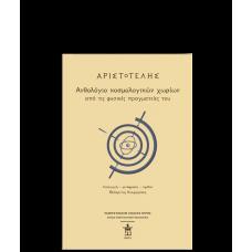 Αριστοτέλης: Ανθολόγιο κοσμολογικών χωρίων από τις φυσικές πραγματείες του - Θεόκριτος Κουρεμένος (μτφ. εισαγωγή)
