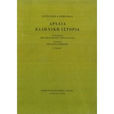 Αρχαία ελληνική ιστορία - G. W. Botsford, C. A. Robinson
