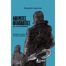 Αθέμιτες φιλοδοξίες και άλλα διηγήματα  - Fernando Sorrentino / Φερνάντο Σορεντίνο