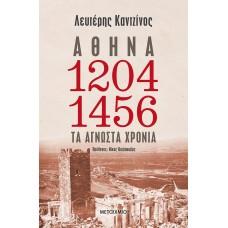 Αθήνα 1204-1456: Τα άγνωστα χρόνια - Λευτέρης Καντζίνος