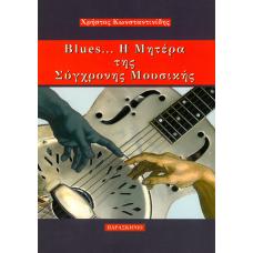 Blues… Η μητέρα της σύγχρονης μουσικής - Χρήστος Κωνσταντινίδης