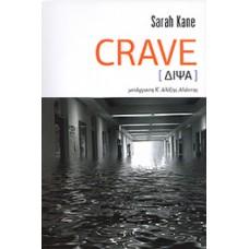 Crave Δίψα - Sarah Kane / Σάρα Κέιν