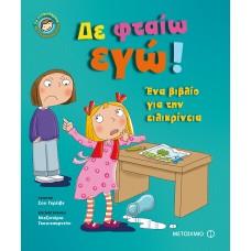Δε φταίω εγώ!: Ένα βιβλίο για την ειλικρίνεια - Sue Graves / Σου Γρέιβς