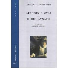 Δεσποινίς Ζυλί. Η πιο δυνατή - August Strindberg / Αύγουστος Στρίντμπεργκ