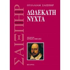 Δωδεκάτη νύχτα - William Shakespeare / Ουίλλιαμ Σαίξπηρ