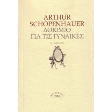 Δοκίμιο για τις γυναίκες  - Arthur Schopenhauer / Άρτουρ Σοπενχάουερ *microMEGA