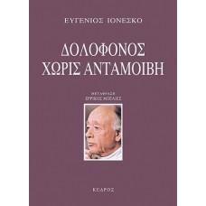 Δολοφόνος χωρίς ανταμοιβή - Eugène Ionesco / Ευγένιος Ιονέσκο