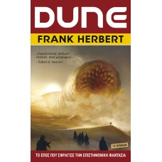 Dune: Η αρχή του θρυλικού έπους - Frank Herbert