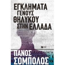 Εγκλήματα γένους θηλυκού στην Ελλάδα - Πάνος Σόμπολος