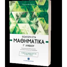 Εισαγωγή στα Μαθηματικά Γ΄ Λυκείου - Γιώργος Μιχαηλίδης