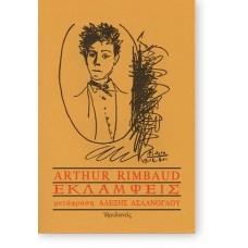 Εκλάμψεις - Arthur Rimbaud / Άρθουρ Ρεμπώ
