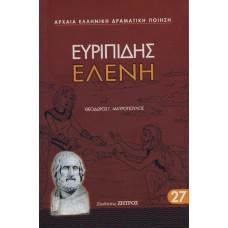 Ελένη - Ευριπίδης (μτφ. Μαυρόπουλου)