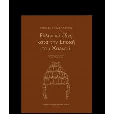 Ελληνικά έθνη κατά την εποχή του Χαλκού - Μιχαήλ Β. Σακελλαρίου