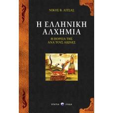 Ελληνική Αλχημία: Η πορεία της ανά τους αιώνες - Νίκος Β. Λίτσας