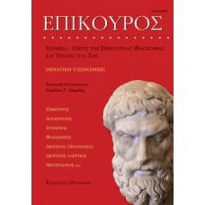 Επίκουρος: Αναγνωστικό της επικούρειας φιλοσοφίας και τέχνης του ζην: Θεματική ταξινόμηση των αρχαίων πηγών