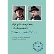 Επιστολές στον Στάλιν - Mikhail Bulgakov, Yevgeny Zamyatin / Μιχαήλ Μπουλγκάκοφ, Γιεβγκένι Ζαμιάτιν