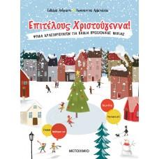 Επιτέλους Χριστούγεννα! - Κωνσταντίνα Αρμενιάκου, Ευθυμία Ανδριώτη