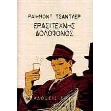 Ερασιτέχνης δολοφόνος - Raymond Chandler / Ρέημοντ Τσάντλερ