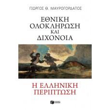 Εθνική ολοκλήρωση και διχόνοια. Η ελληνική περίπτωση - Γιώργος Θ. Μαυρογορδάτος
