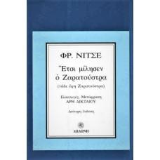 Έτσι μίλησεν ο Ζαρατούστρα: Ένα βιβλίο για όλους και για κανέναν (τάδε έφη Ζαρατούστρα) - Friedrich Nietzsche / Φρίντριχ Νίτσε
